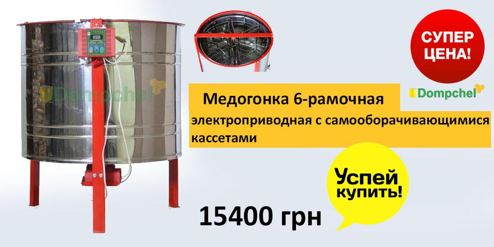 Медогонка 6-рамочная электроприводная с самооборачивающимися кассетами в Украине